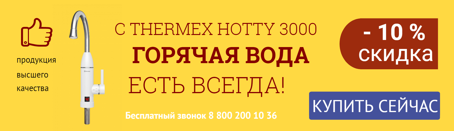 Thermex Hotty 3000