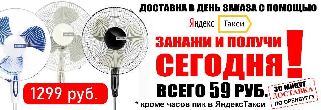 Напольный вентилятор Centek 5004 купить