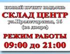 Новый пункт выдачи заказов в центре Оренбурга