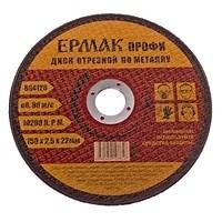 ЕРМАК Профи Диск отрезной по металлу 150х2,5х22мм - фото 5431