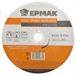 ЕРМАК Профи Диск отрезной по металлу 180х2х22мм - фото 5446