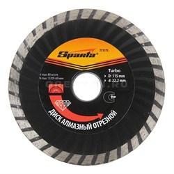 Диск алмазный отрезной Turbo, 115 х 22,2 мм, сухая резка // SPARTA - фото 5462