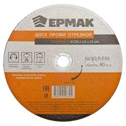 ЕРМАК Профи Диск отрезной по металлу 230х2,5х22мм - фото 5463