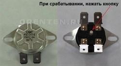 Термостат защитный на 93 гр. - фото 5609
