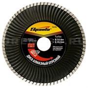 Диск алмазный отрезной Turbo, 125 х 22,2 мм, сухая резка // SPARTA