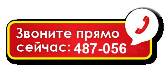 звоните нам 8 3532 487056